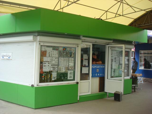 shop Signal